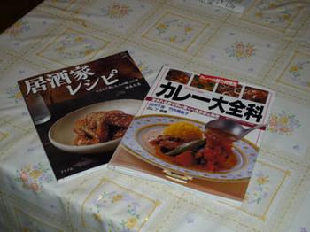 カレー大全科.jpg
